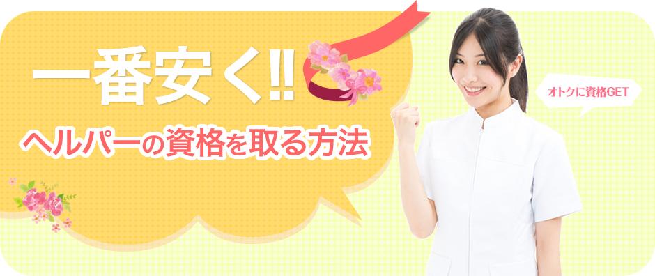 ヘルパー資格を「0円(無料)」で取る方法【キャリアアップ応援制度とは?】
