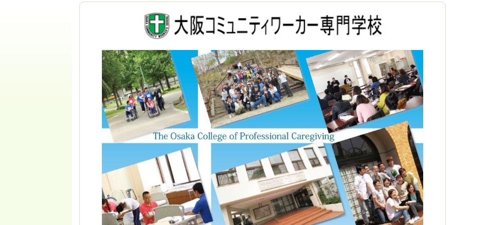 大阪コミュニティワーカー専門学...